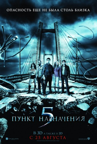 Final Destination 5, trailer Final Destination 5, Recensione  Final Destination 5, Film, recensione film, film in streaming ,trailer, film horror , film Thriller